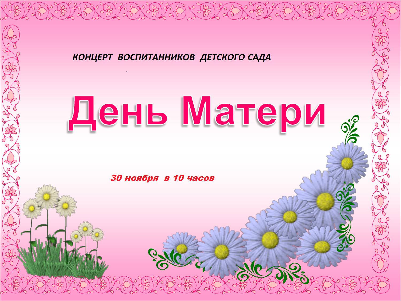 Сценарии праздников на день матери